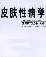 《皮肤性病学》在线阅读