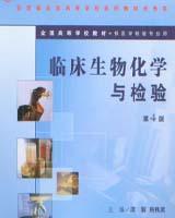 《临床生物化学》书籍目录
