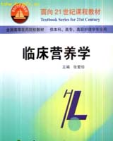 《临床营养学》书籍目录