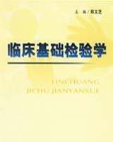 《临床基础检验学》书籍目录