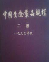 《中国生物制品规程》书籍目录