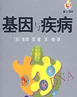 《基因与疾病》书籍目录