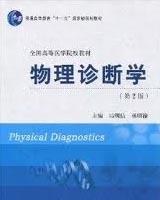 《物理诊断学》书籍目录