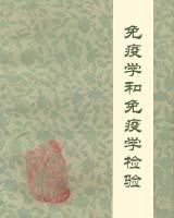 《免疫学和免疫学检验》书籍目录