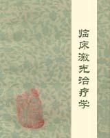《临床激光治疗学》书籍目录