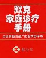 《默克家庭诊疗手册》书籍目录