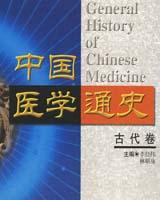 《中国医学通史》书籍目录
