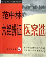 《范中林六经辨证医案》书籍目录