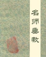 《名师垂教》书籍目录