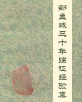 《邹孟城三十年临证经验集》
