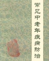 《常见中老年疾病防治》书籍目录