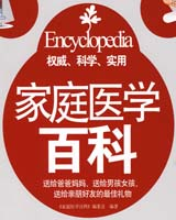 《家庭医学百科・预防保健篇》在线阅读