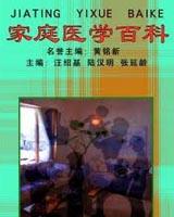《家庭医学百科-医疗康复篇》书籍目录