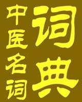 《中医名词词典》书籍目录