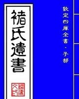 《中医刺灸》书籍目录