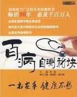 《百病自测》书籍目录