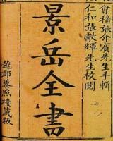 《景岳全书》书籍目录