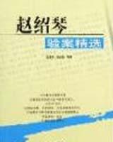 《赵绍琴临证验案精选》书籍目录