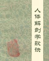 《人体解剖学歌诀》书籍目录