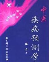 《中医疾病预测》书籍目录