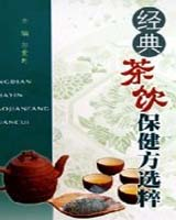 《茶饮保健》书籍目录