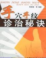 《手穴手纹诊治》书籍目录