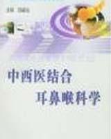 《中西医结合耳鼻喉科》书籍目录
