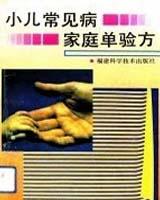 《小儿常见病单验方》书籍目录