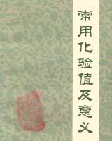《常用化验值及意义》书籍目录