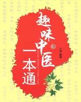 《趣味中医》书籍目录