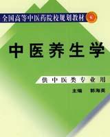 《中医养生学》书籍目录