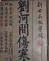 《刘河间伤寒医鉴》在线阅读