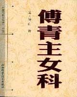 《傅青主女科》书籍目录