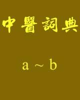 《中医词典》a~b书籍目录