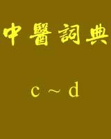 《中医词典》c~d书籍目录