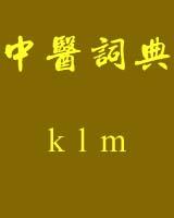 《中医词典》k~l~m书籍目录