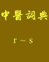 《中医词典》r~s书籍目录