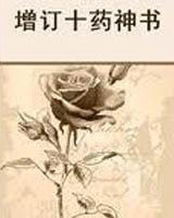 《增订十药神书》书籍目录