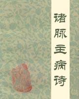 《诸病主病诗》在线阅读