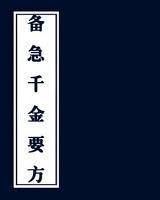 《备急千金要方》书籍目录