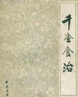 《千金食治》书籍目录