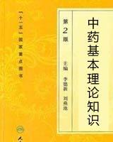 《中药基本理论知识》书籍目录