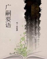 《广嗣要语》在线阅读