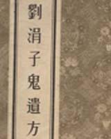 《刘涓子鬼遗方》在线阅读