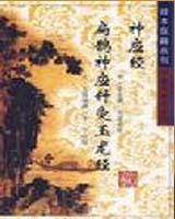 《扁鹊神应针灸玉龙经》书籍目录
