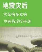 《地震灾后常见病多发病中医药治疗手册》书籍目录