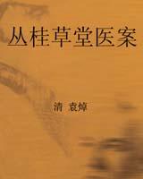 《丛桂草堂医案》在线阅读