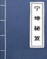 《宁坤秘籍》书籍目录