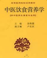 《中医饮食营养学》