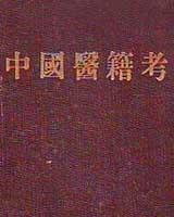 《中国医籍考》在线阅读